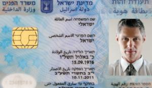 biometric_ID