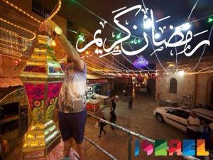 Ramadan greetings from Israel